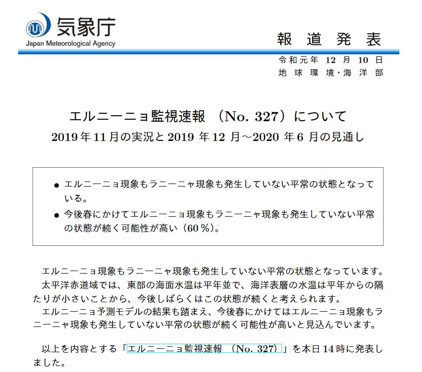 エルニーニョ監視速報(No.327)2019年12月10日発表_e0037849_18430257.png