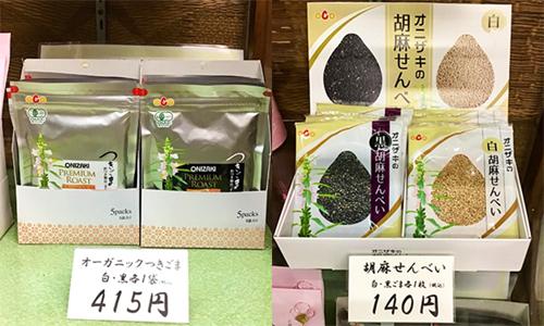 オニザキの胡麻_e0250154_18014357.jpg