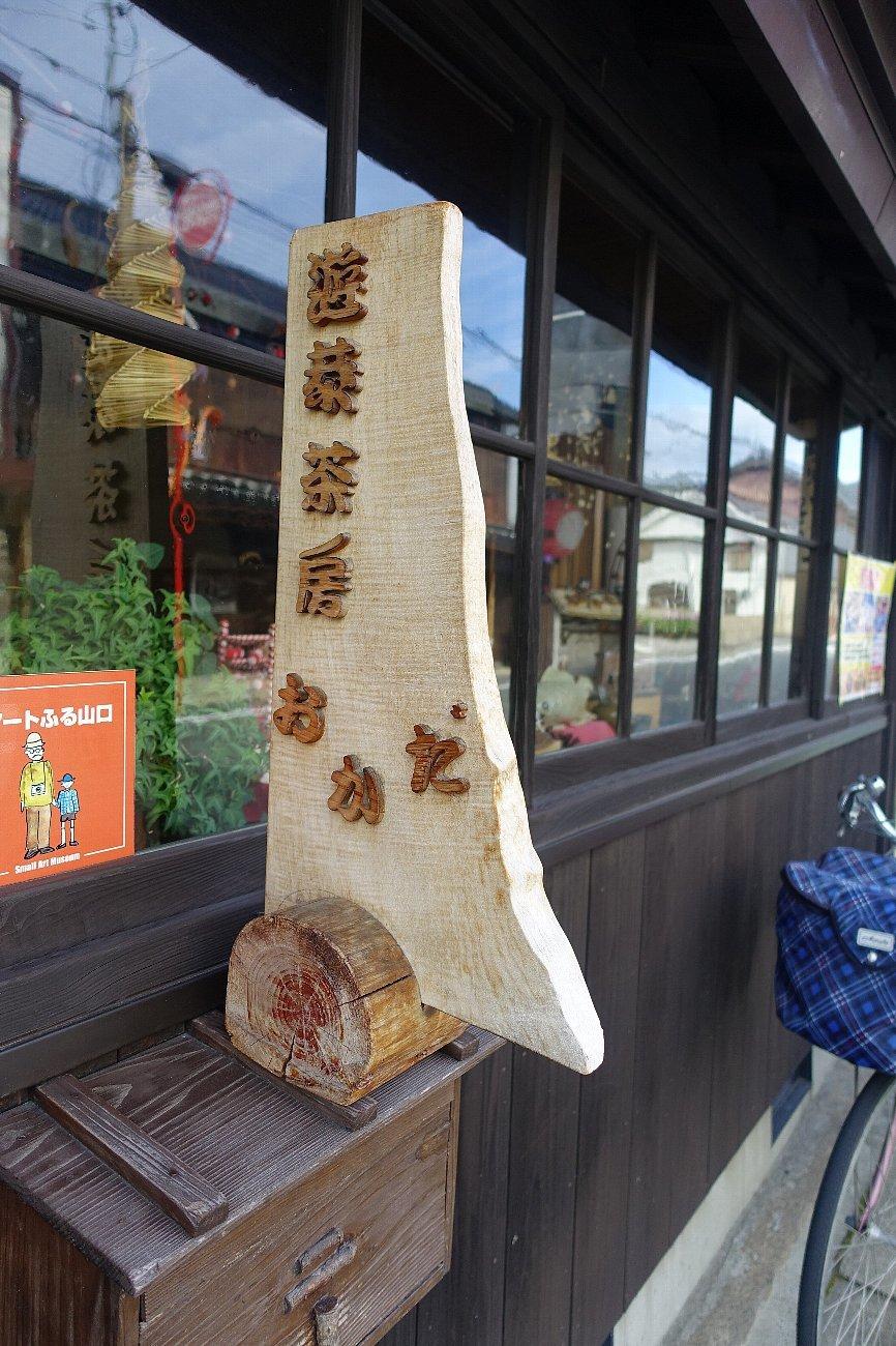 JR上山口駅周辺_c0112559_07590262.jpg