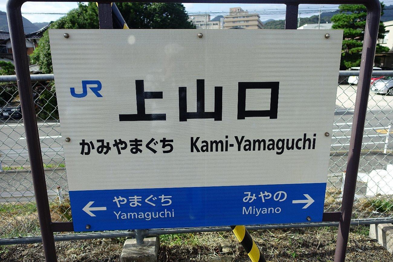 JR上山口駅周辺_c0112559_08003922.jpg
