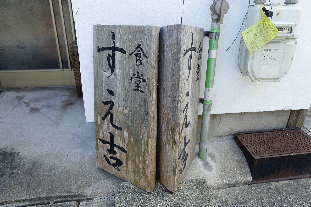 JR上山口駅周辺_c0112559_08103235.jpg