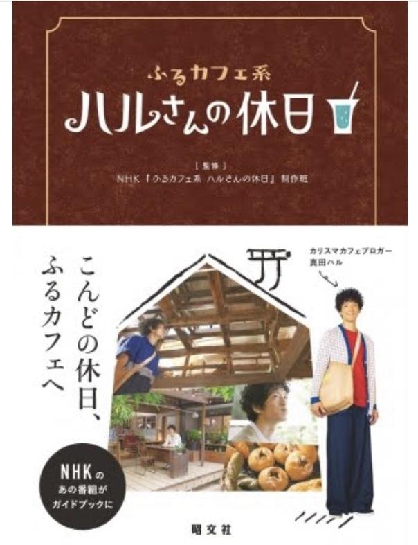 「ふるカフェ系ハルさんの休日」が書籍化されました‼︎_e0263559_12382314.jpeg
