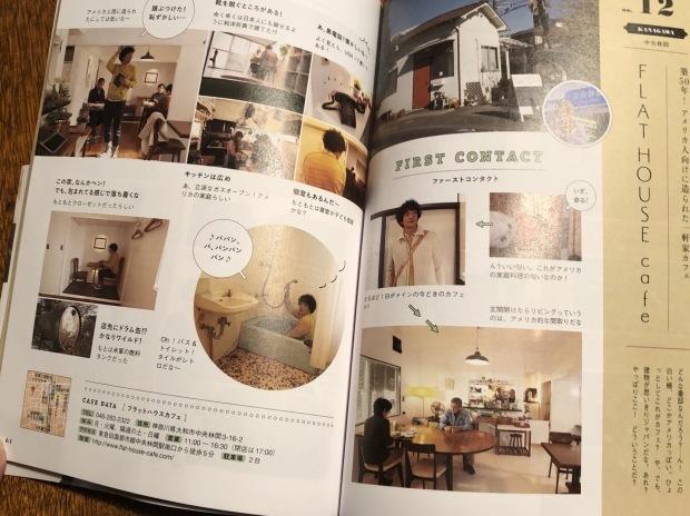 「ふるカフェ系ハルさんの休日」が書籍化されました‼︎_e0263559_12413710.jpeg