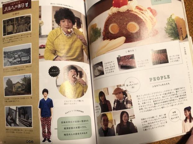 「ふるカフェ系ハルさんの休日」が書籍化されました‼︎_e0263559_12421851.jpeg