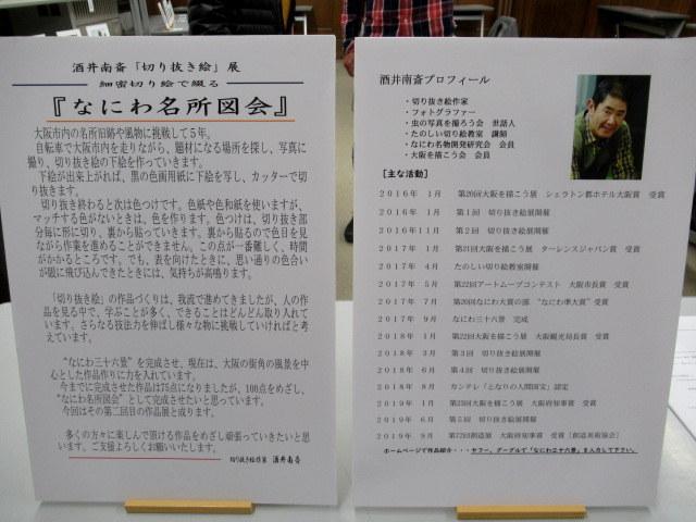 酒井南斉「切り抜き絵展」* 細密切り絵で綴る『なにわ名所図会』_f0236260_20135094.jpg
