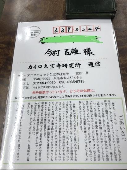 友達から_c0343664_08461072.jpeg