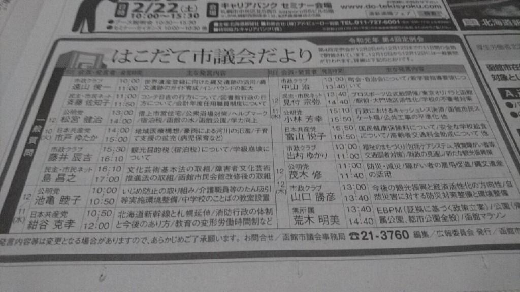 函館市議会の一般質問始まる_b0106766_16460876.jpg