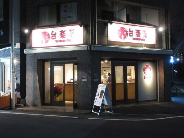【板橋情報】台楽茶 板橋東口店が12月7日にオープンしました_c0152767_21543134.jpg