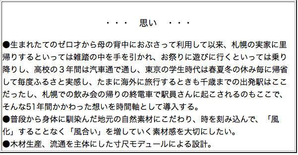 いえのえほん/過去へ・コンペ岩見沢駅舎2005_c0189970_08414347.jpg