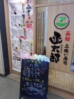 東京駅 函館立喰い寿司 函太郎(かんたろう)の握り1貫80円より_f0112873_22471056.jpg