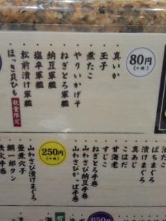 東京駅 函館立喰い寿司 函太郎(かんたろう)の握り1貫80円より_f0112873_22543370.jpg