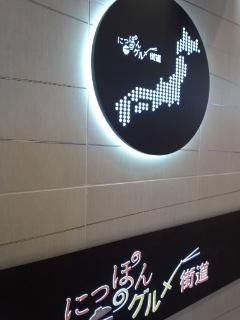 東京駅 函館立喰い寿司 函太郎(かんたろう)の握り1貫80円より_f0112873_22554356.jpg