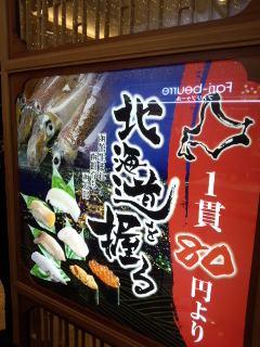 東京駅 函館立喰い寿司 函太郎(かんたろう)の握り1貫80円より_f0112873_22572585.jpg