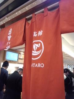 東京駅 函館立喰い寿司 函太郎(かんたろう)の握り1貫80円より_f0112873_22583381.jpg
