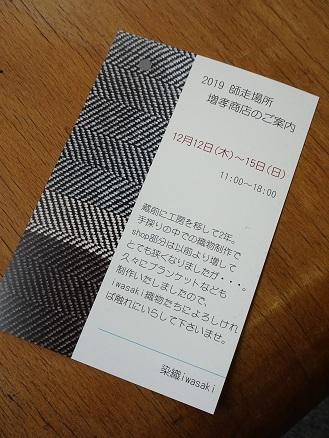 増孝商店『師走場所』、12日より始まります!_f0177373_20224344.jpg