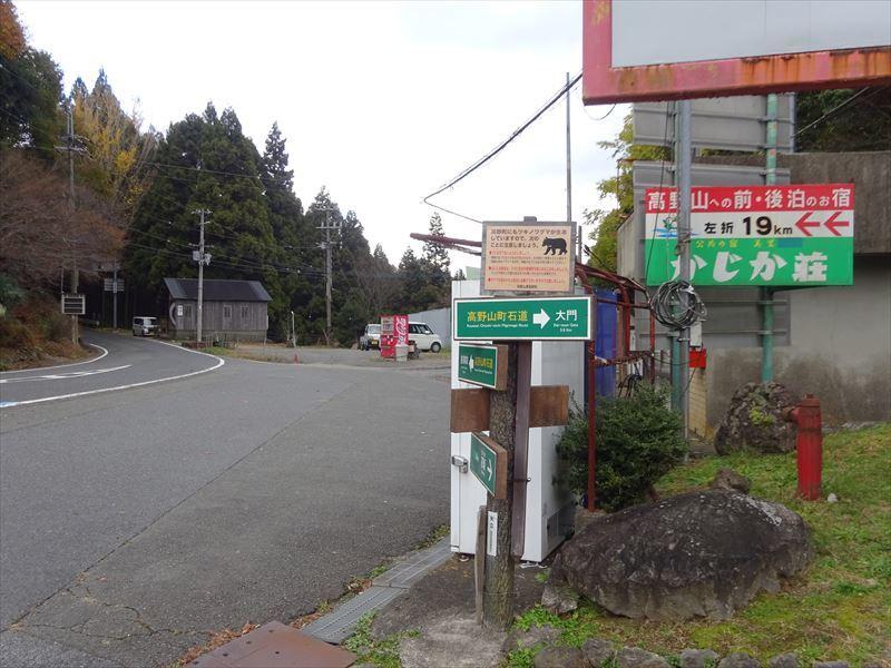 自転車遍路(高野山へ)1日目_e0201281_19361655.jpg