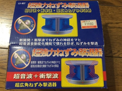 ネズミ発生中_b0091783_20083130.jpeg