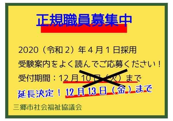 職員募集受付期間延長決定!(2020.04.01採用)_d0081884_14175422.png