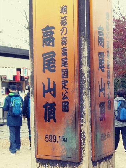 高尾山_b0117785_11283975.jpg