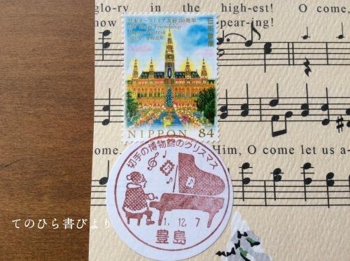クリスマス便り2019#2=小型印「切手の博物館のクリスマスA」×日本オーストリア友好150周年切手_d0285885_13362832.jpeg