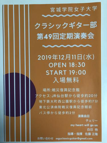 宮城学院女子大学クラシックギター部_f0018889_08240049.jpg