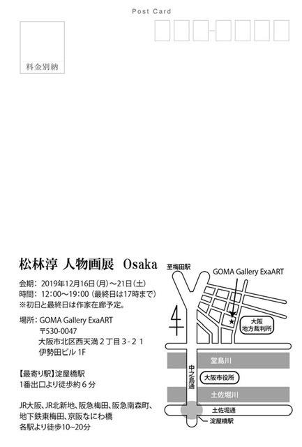 JWS松林 淳 大阪で初の個展_f0253789_10531485.jpeg