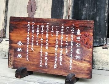 金寺院 特別拝観 (等伯の襖絵「猿猴捉月図」)_d0043390_21295147.jpg