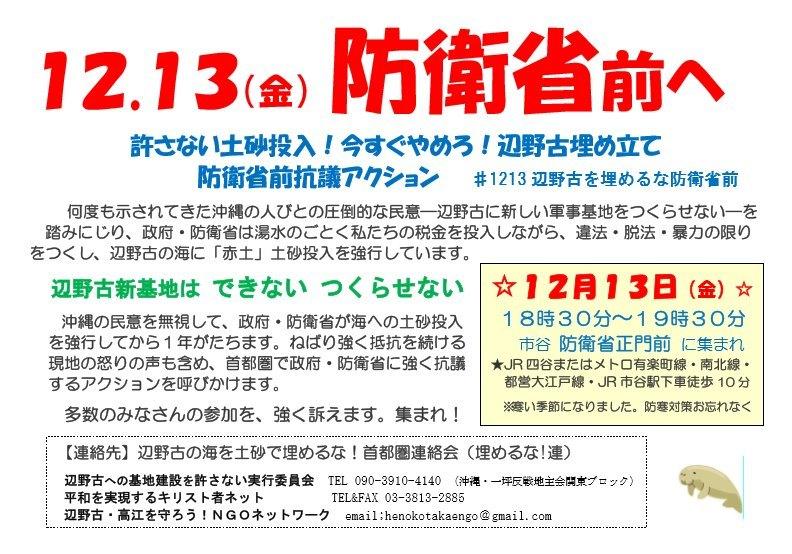 12.13防衛省前抗議アクションへ_d0391192_09282665.jpg
