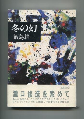 装幀者・菊地信義_f0307792_16585866.jpg