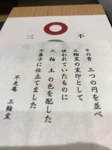 茶の湯の干菓子_d0087595_10240770.jpeg