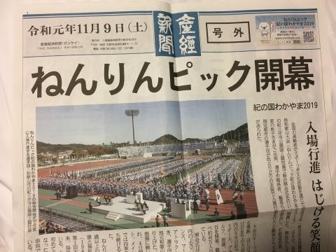 テニスで和歌山へ_d0115695_18111746.jpg
