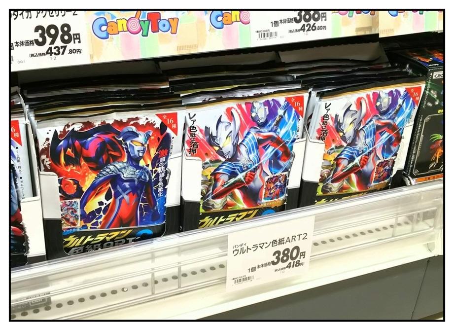 激値下げされていた『ウルトラマン色紙ART』を15個開封!!_f0205396_18510910.jpg