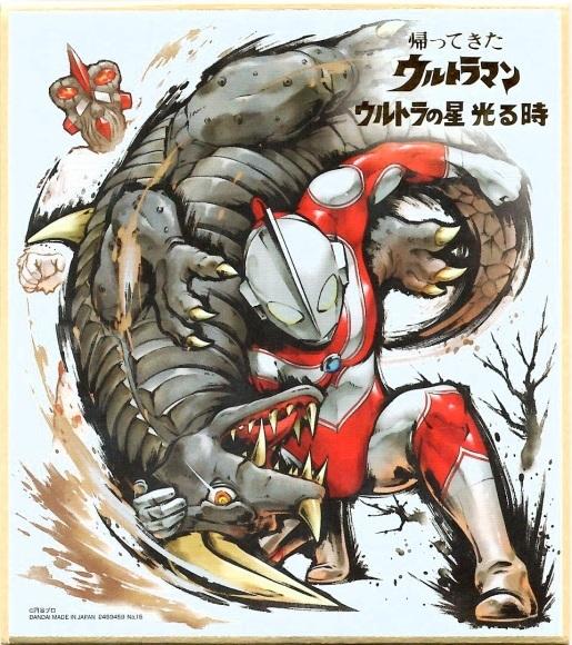 激値下げされていた『ウルトラマン色紙ART』を15個開封!!_f0205396_19040402.jpg