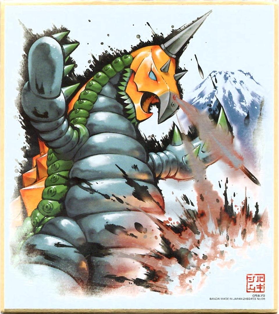 激値下げされていた『ウルトラマン色紙ART』を15個開封!!_f0205396_19045591.jpg