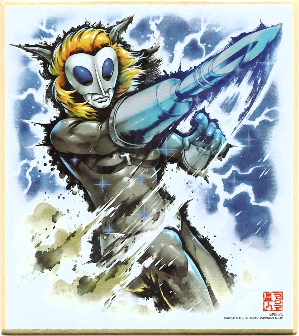 激値下げされていた『ウルトラマン色紙ART』を15個開封!!_f0205396_19065837.jpg