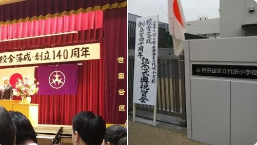 代沢小学校 140周年 記念式典_c0092197_14271741.jpg
