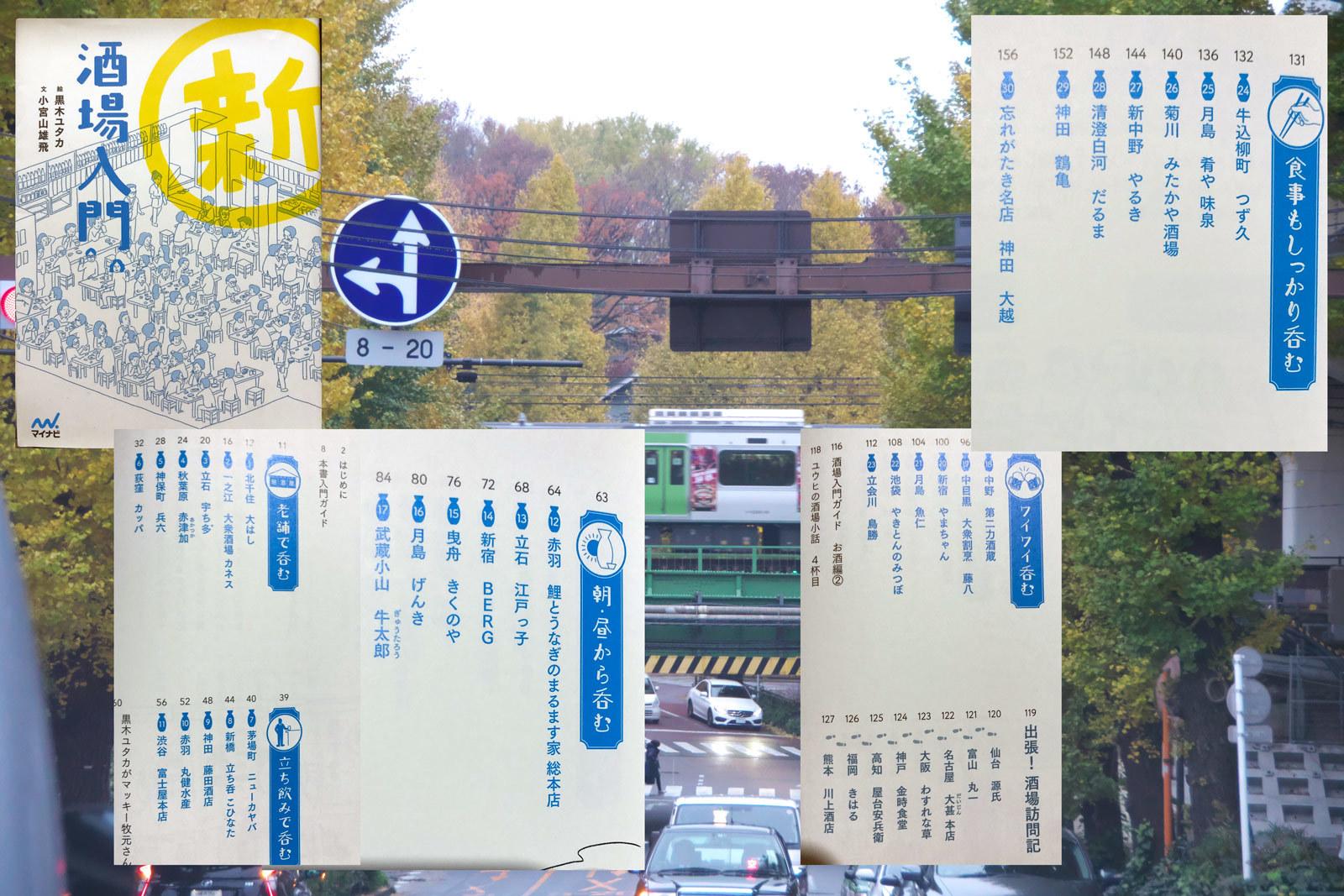 新酒場入門_a0271402_08152459.jpg