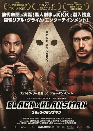 ブラック・クランズマン_f0197703_10144614.jpg