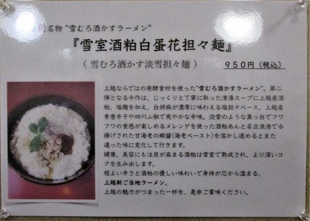 雪室酒粕白蛋花(パイタンファ)担々麺/王華飯店_b0163804_20502419.jpg