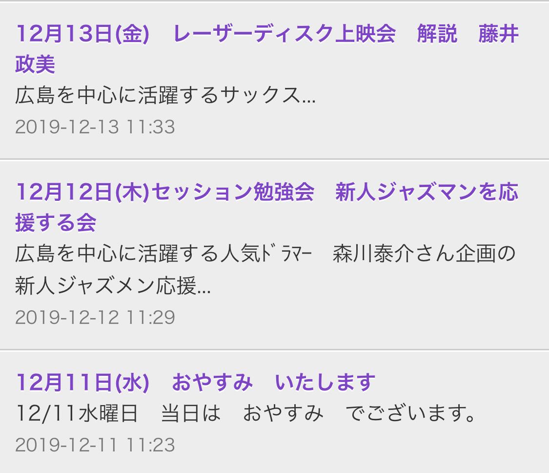 広島 Jazzlive Cominジャズライブカミン  本日12月11日はおやすみです。_b0115606_10283655.jpeg