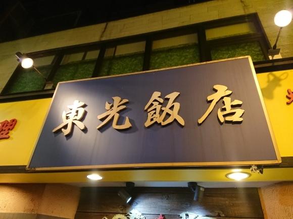 12/7 東光飯店別館@横浜中華街_b0042308_22482398.jpg