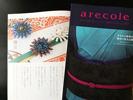 月刊アレコレにご紹介いただきました_b0327008_12565024.jpg