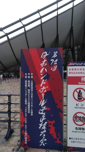 吊り屋根のデザインが印象的な代々木第一体育館でハンドボール日本選手権決勝を観戦_f0141310_07453540.jpg