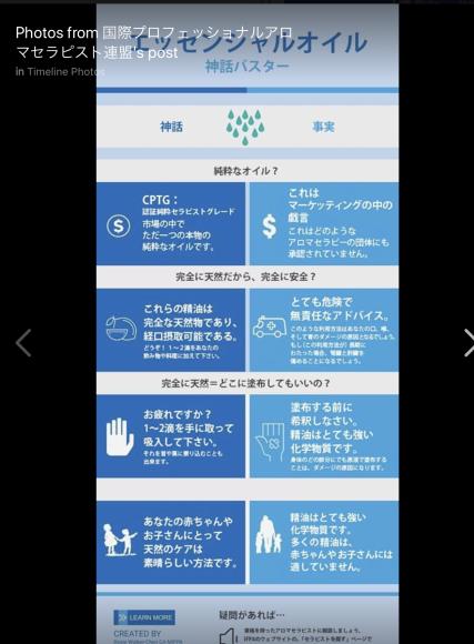 警告記事のシェア『精油/ナチュラルレメディーは安全?』_e0046112_08365591.png