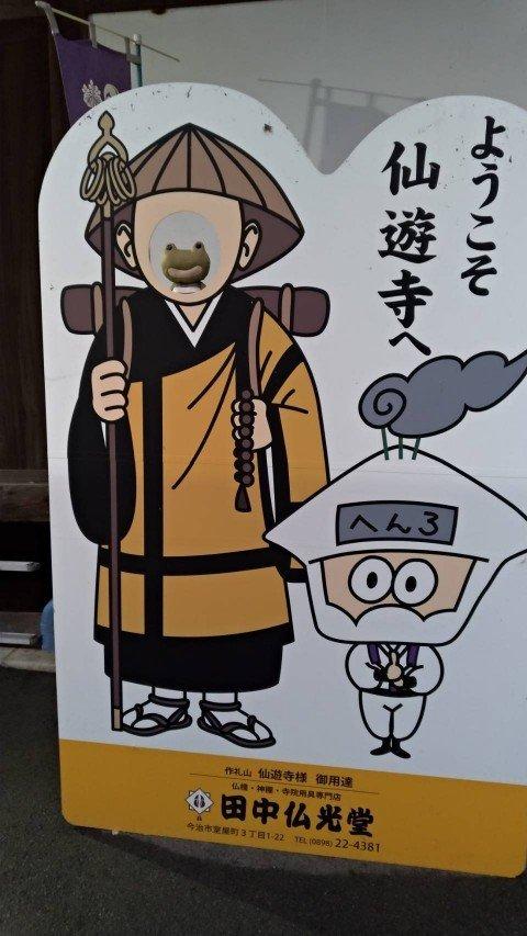 2019年秋 四国~しまなみ海道の旅17(5日目:おまけ)_b0044915_12052350.jpg