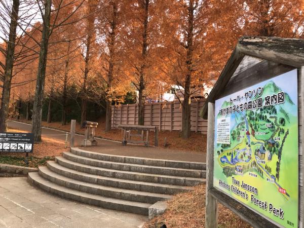 トーベ・ヤンソン あけぼの子どもの森公園 @飯能_b0157216_17503131.jpg