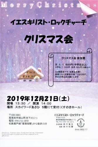 12月21日(土)クリスマス会のお知らせ!_d0120628_06131832.jpg