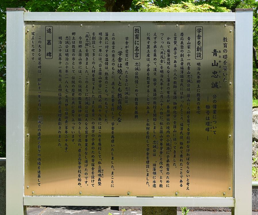 丹波国篠山城跡を歩く。 その4 ~本丸・天守台~_e0158128_17315063.jpg