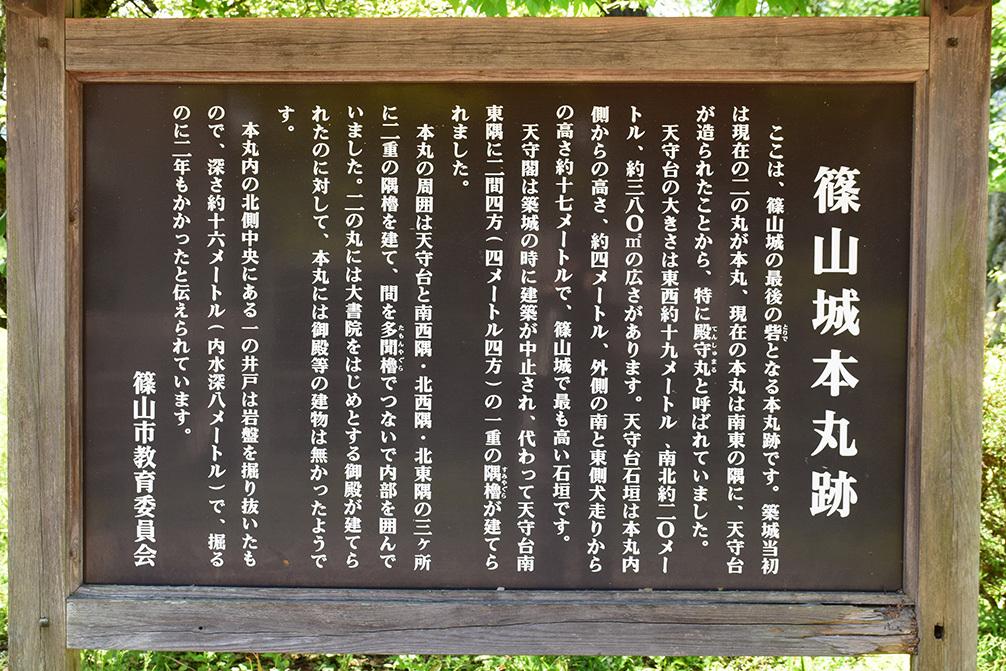 丹波国篠山城跡を歩く。 その4 ~本丸・天守台~_e0158128_17315300.jpg