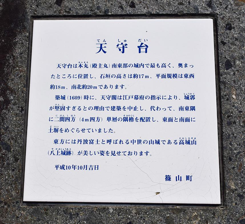 丹波国篠山城跡を歩く。 その4 ~本丸・天守台~_e0158128_17441435.jpg